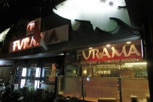 中華レストラン フラマ FURAMA