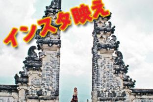 [ランプヤン寺院]&[ティルタガンガ]&[トゥガナン村]/フォトジェニック2019最新版